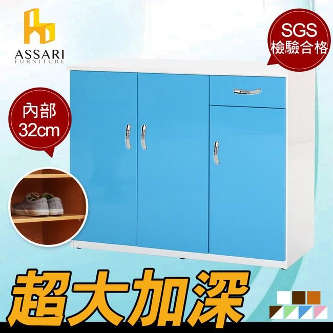 ASSARI-水洗塑鋼三門1抽鞋櫃(寬96深37高112cm)_藍+白