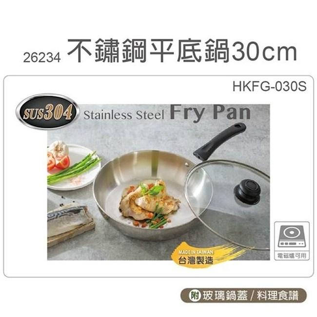 妙管家 304不鏽鋼平底鍋30cm HKFG-030S