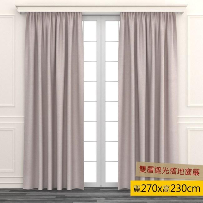 HOLA 素色仿麻雙層遮光落地窗簾 270x230cm 粉色