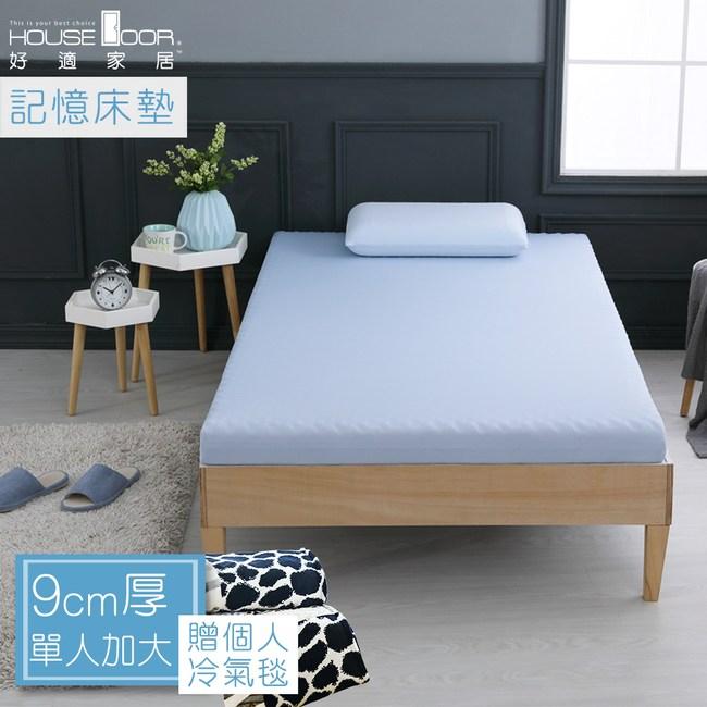 House Door 涼感舒柔表布9cm記憶床墊超值組-單大3.5尺