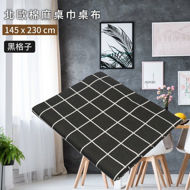 TRENY 北歐棉麻桌巾桌布-黑格子145x230