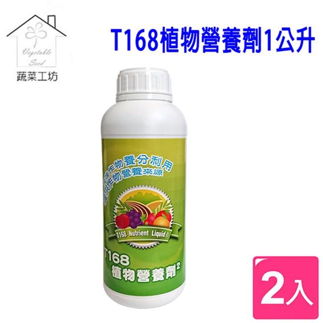 T168植物營養劑2