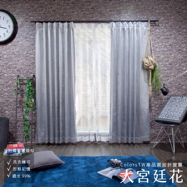 窗簾 大宮廷花 月光銀 100×210cm 2片1組