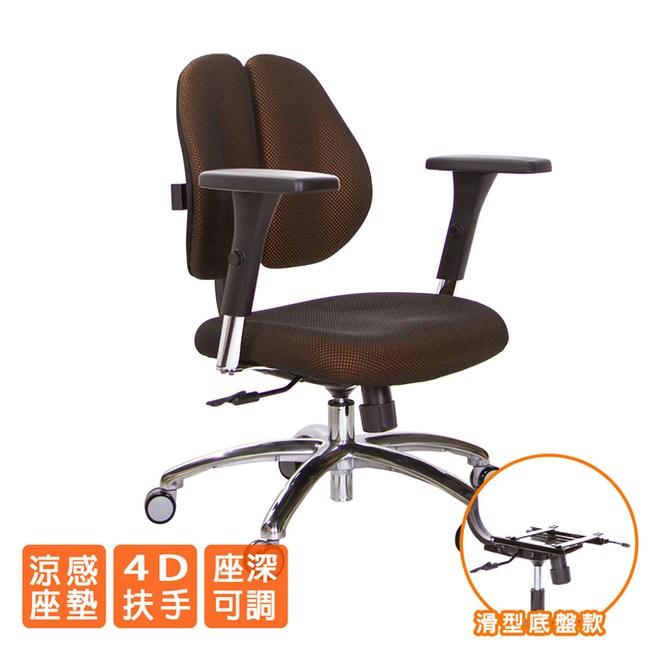 GXG 人體工學 雙背椅 (鋁腳/4D升降扶手)TW-2991 LU7#訂購備註顏色