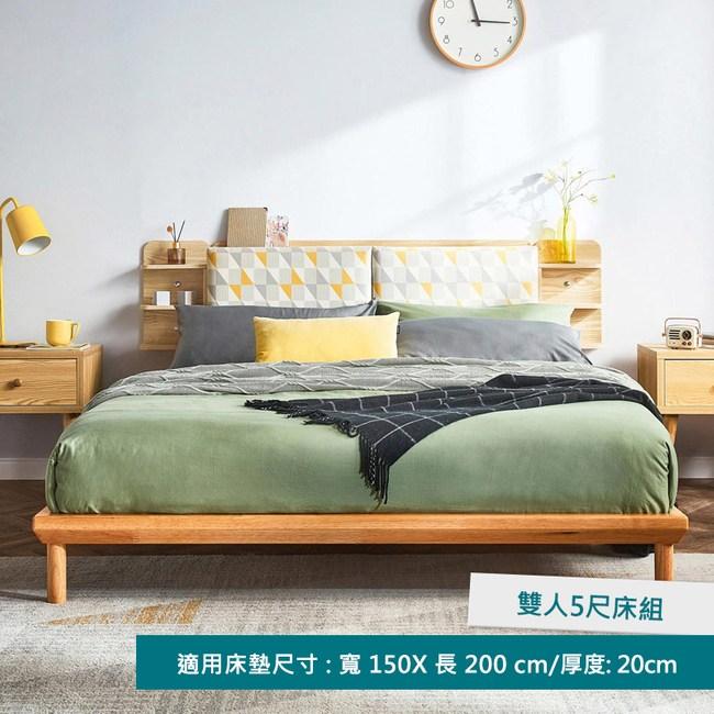 林氏木業北歐簡約原木色儲物床頭雙人5尺 150x200cm 床架 R285-幾何拼接