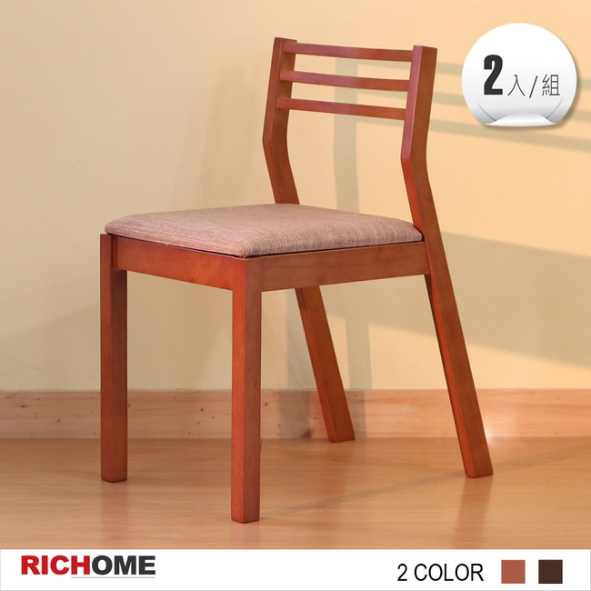 【RICHOME】1090款簡約實木餐椅(2入)-櫻桃木