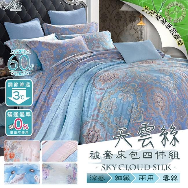 【Incare】頂級天雲絲植物纖維被套床包四件組(兩用被套單人/加諾優雅)