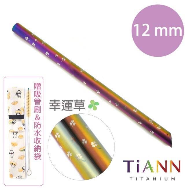 鈦安純鈦餐具TiANN 環保愛地球 幸運草 純鈦吸管 單支(12mm)