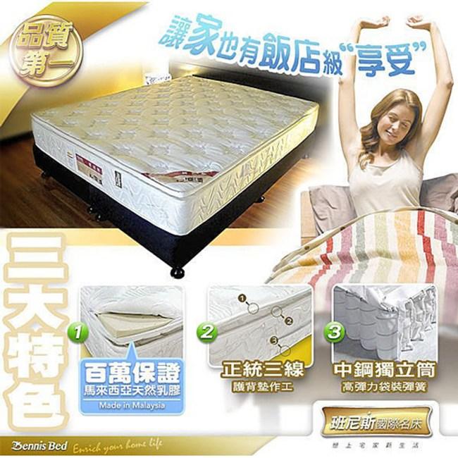 【班尼斯】滿天星 5尺天然乳膠獨立筒雙人床墊