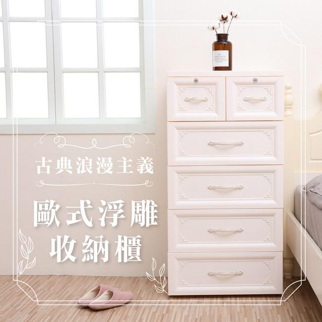 【IDEA】浪漫純色歐式粉雕帶鎖五層收納抽屜櫃象牙白