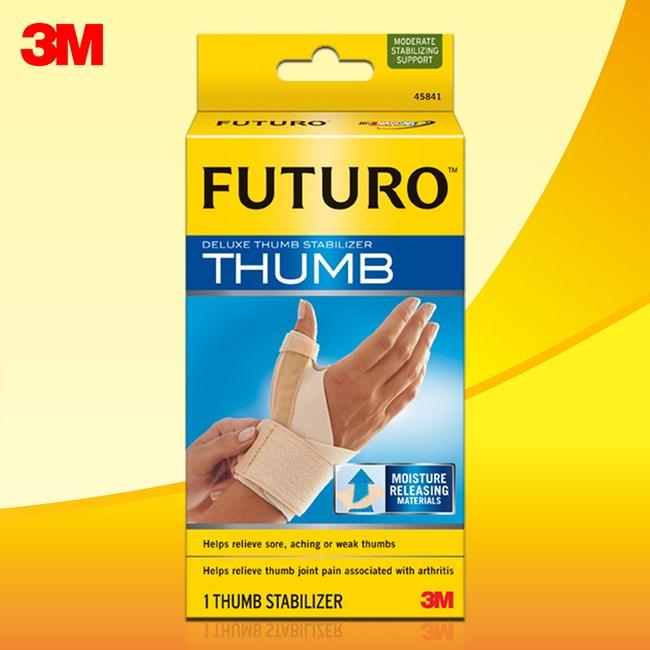 3M FUTURO護腕 – 拇指支撐型-膚 L-XL