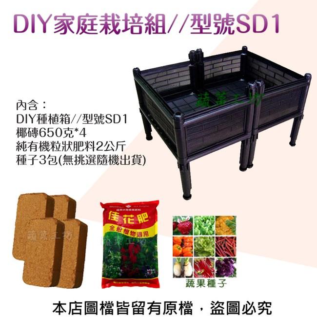 DIY家庭栽培組//型號SD1