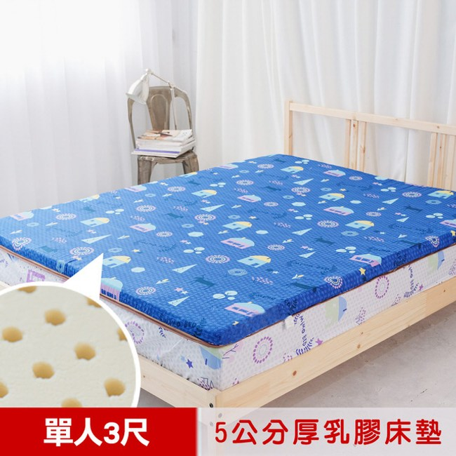【米夢家居】夢想家園-冬夏兩用馬來西亞5CM乳膠床(單人3尺-深夢藍)