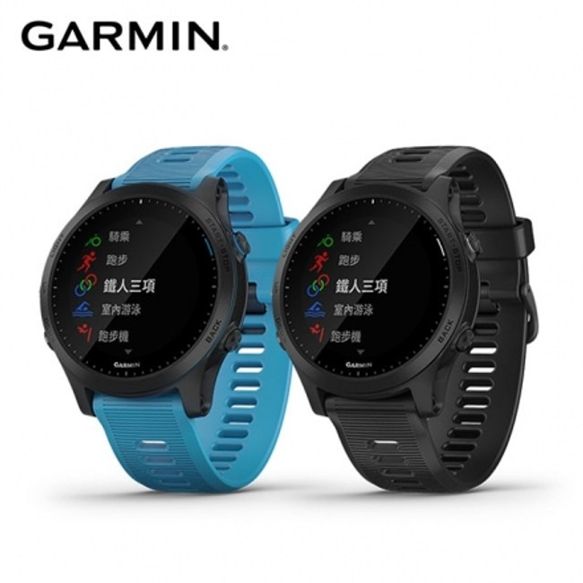 Garmin Forerunner 945 全方位鐵人運動錶藍