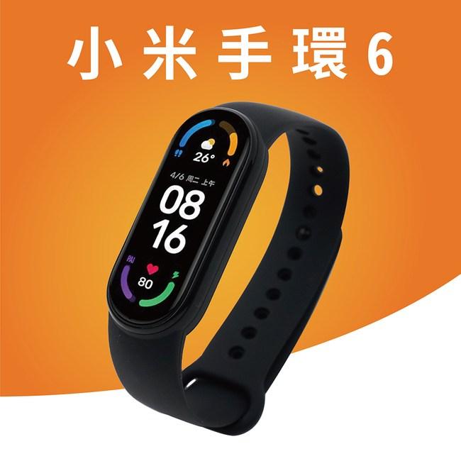 【小米】手環6(2021最新智能手環 運動心律監控)送保貼