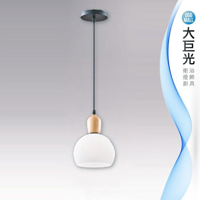 【大巨光】台製現代風吊燈_小(LW-09-3735)