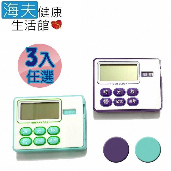 【海夫】正數倒數 記憶 時鐘 計時器 白/黑 超值3入(HF-726)白色*1+黑色*2