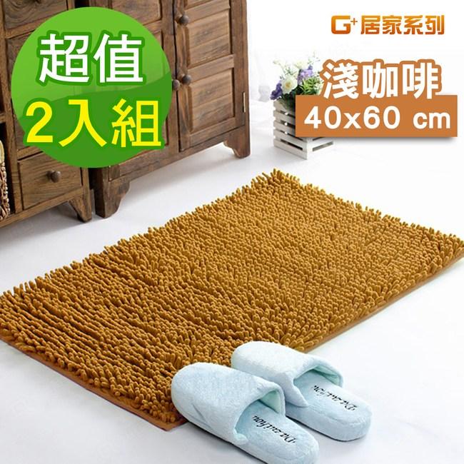 【G+居家】超細纖維長毛止滑吸水地墊 40x60cm-淺咖啡(2件組)