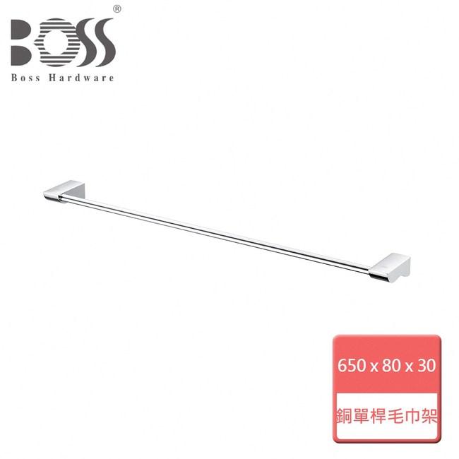 【BOSS】銅單桿毛巾架-10-5501