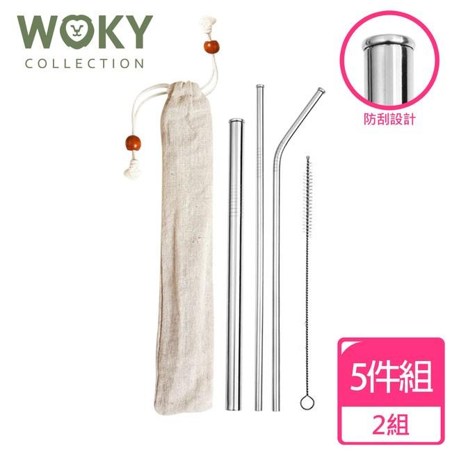 【WOKY 沃廚】安心防刮嘴316不鏽鋼吸管5件組*2
