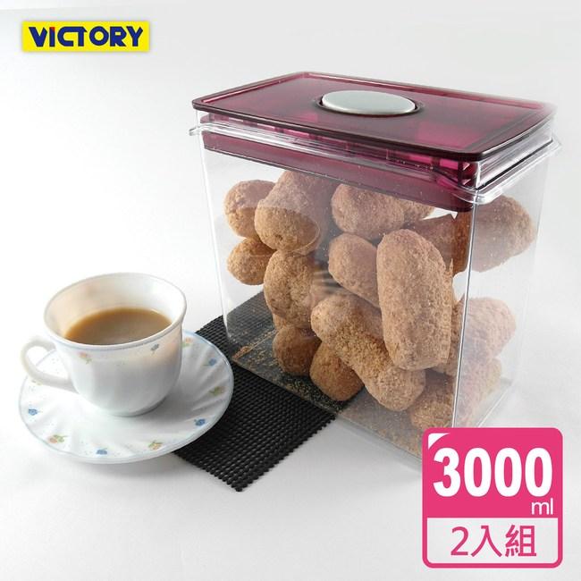 【VICTORY】ARSTO方形食物密封保鮮罐3L(2入)