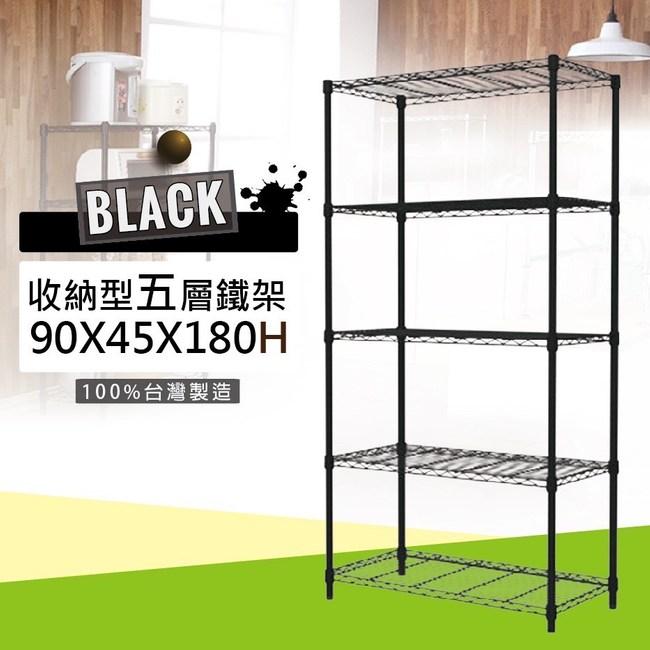 【尊爵家】90X46X180CM 黑色五層置物架 鐵力士架/鐵架/收納(黑色)