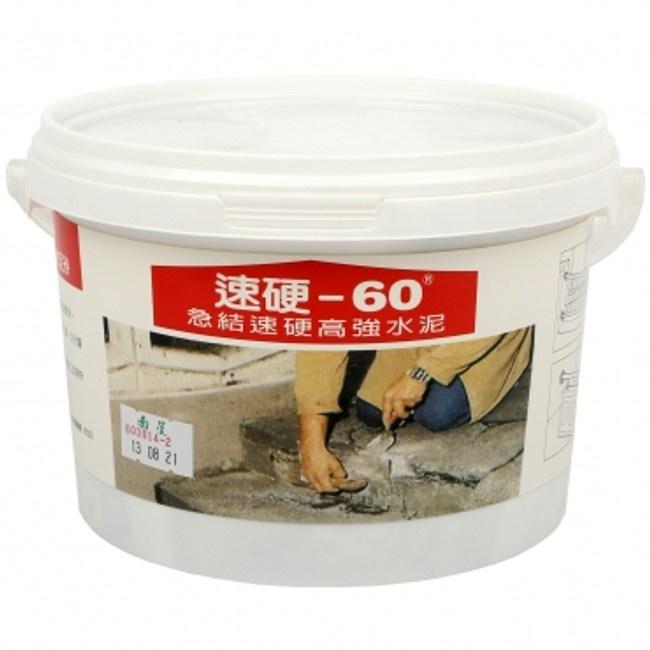速硬水泥砂2.5KG
