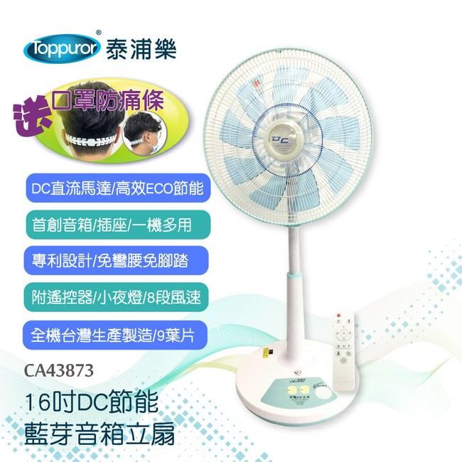 泰浦樂16吋DC節能藍芽音箱立扇-送口罩防痛條-CA43873