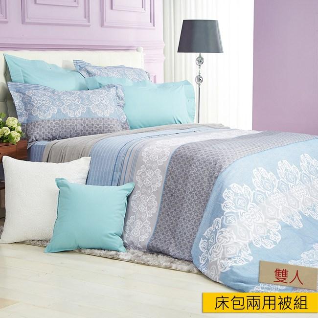 HOLA 晨風天絲抗菌吸濕排汗床包兩用被組雙人