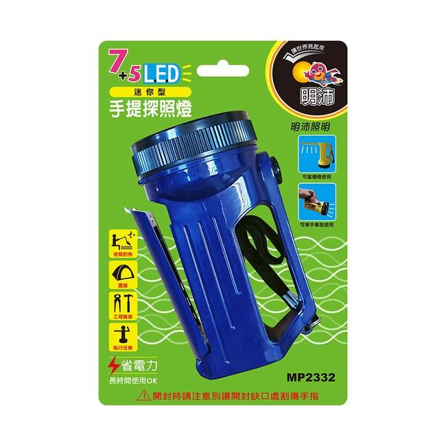 7+5LED手提燈