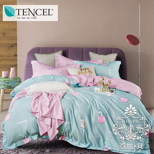 AGAPE 亞加‧貝《邦妮小馬》單人尺寸法式柔滑天絲四件式兩用被床包組類似愛 3.5尺
