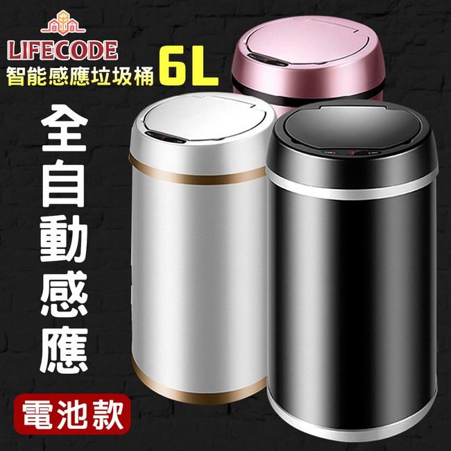 LIFECODE 炫彩智能感應不鏽鋼垃圾桶-3色可選(6L-電池款)玫瑰金