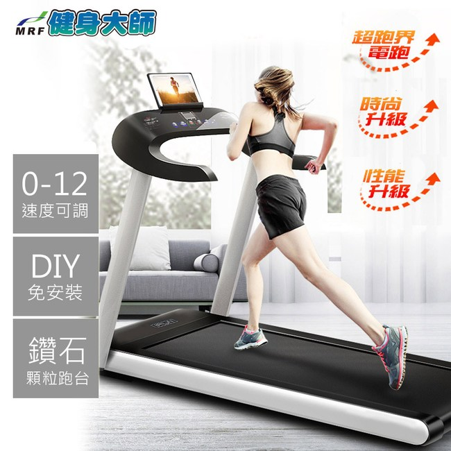 健身大師—NewS曲線調整電動跑機-升級心跳感應版本黑跑板