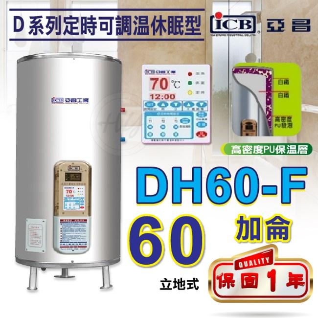 亞昌【D系列定時可調溫休眠型】立地式60加侖DH60-F儲存式電熱水器