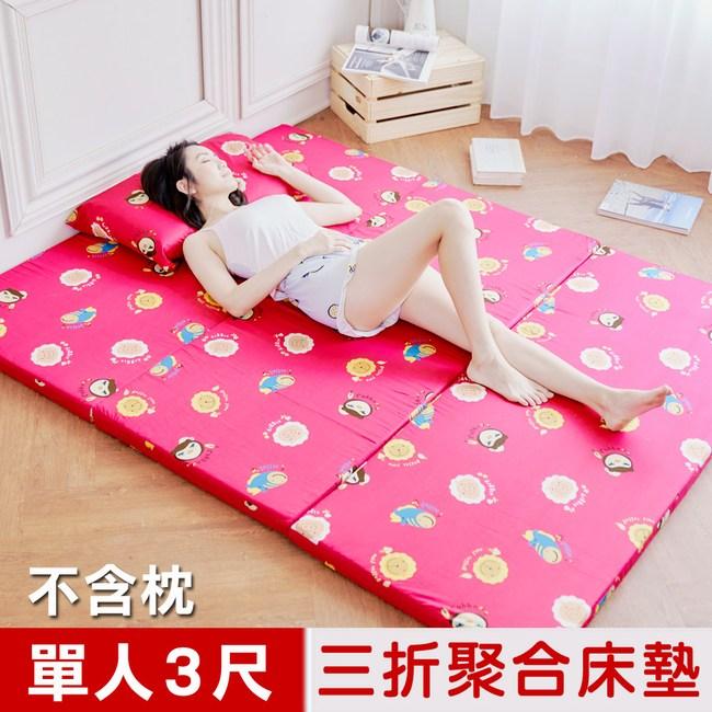 【奶油獅】同樂會-臻愛三折記憶聚合床墊-單人3尺(莓果紅)