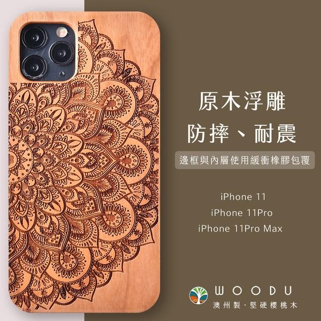 Woodu iPhone手機殼11/11Pro/11ProMax曼陀羅iPhone 11