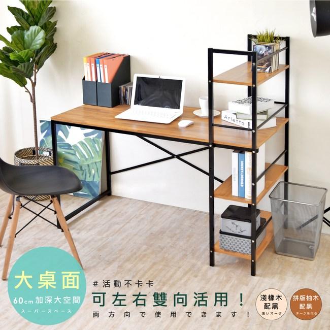 【Hopma】加深款日系層架工作桌拼版柚木