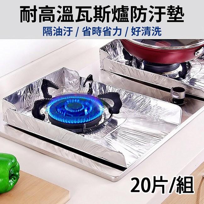 【媽媽咪呀】日本熱銷好乾淨瓦斯爐防污擋油鋁箔墊(10包共20片)