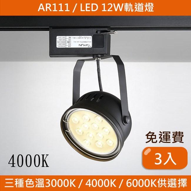 AR111 12W軌道燈 黑色款 自然光 TATK0124A-1/4000K 3入一組