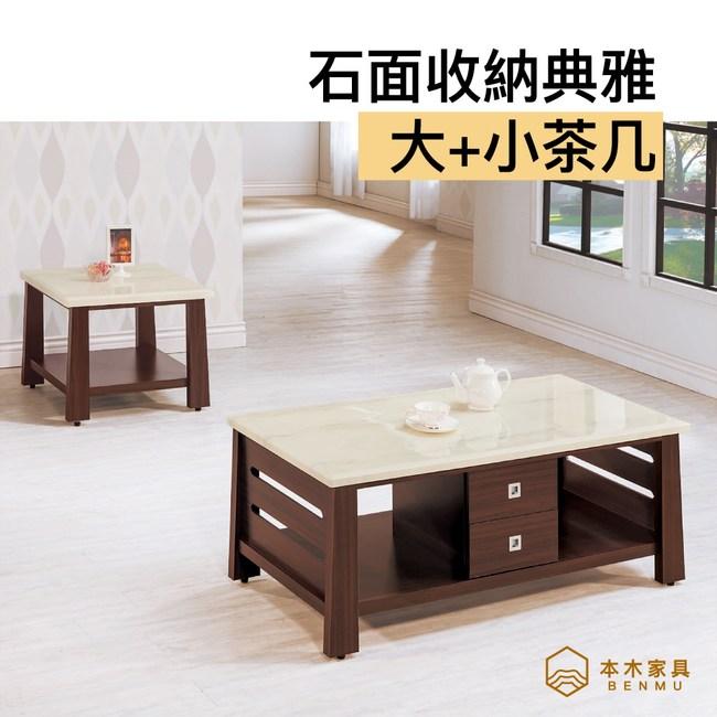 【本木】昌原 石面收納典雅大+小茶几如圖
