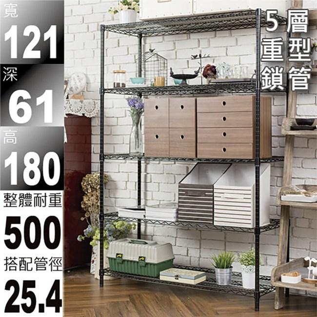 【探索生活】烤漆黑 120x60x180 五層架 中間加強 超荷重型