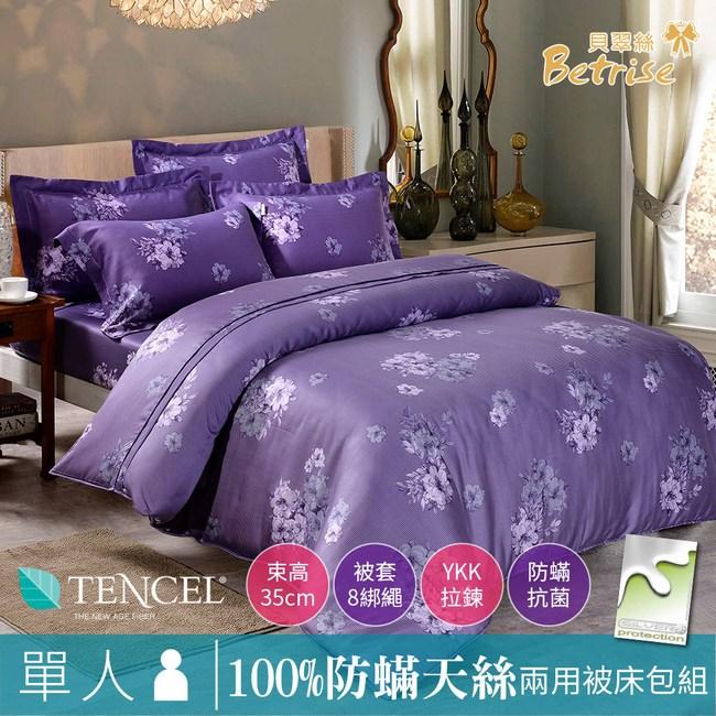 【Betrise繁花若夢】單人100%天絲銀離子防蹣三件式兩用被床包組