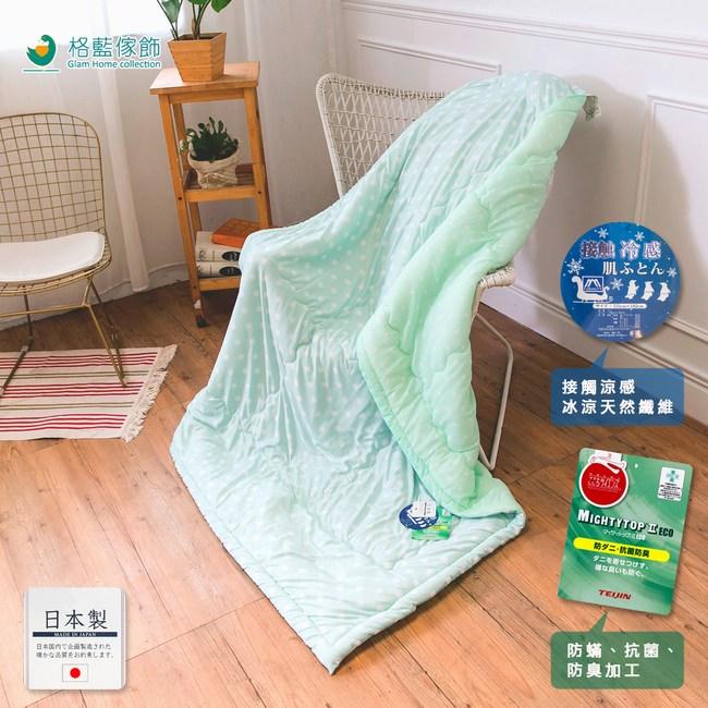 【格藍傢飾】日本製涼感抗菌涼感冷氣毯(水玉綠)
