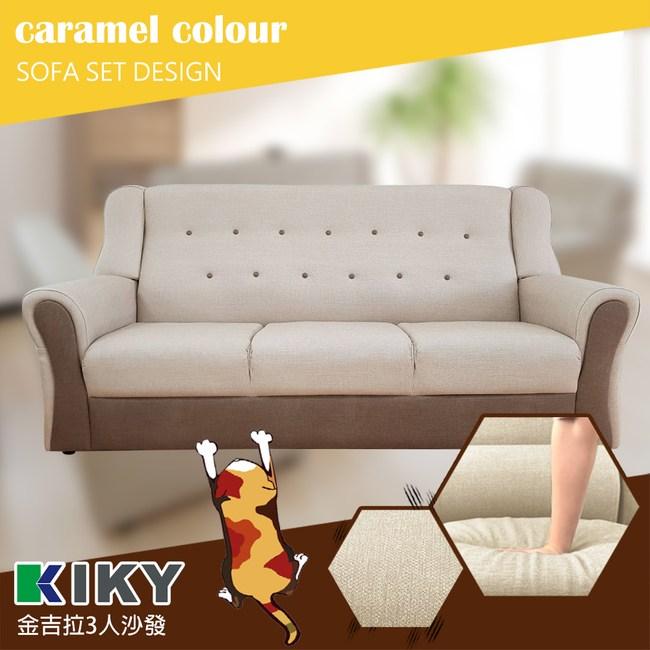 【KIKY】金吉拉雙色3人座貓抓皮沙發(貓抓皮沙發)