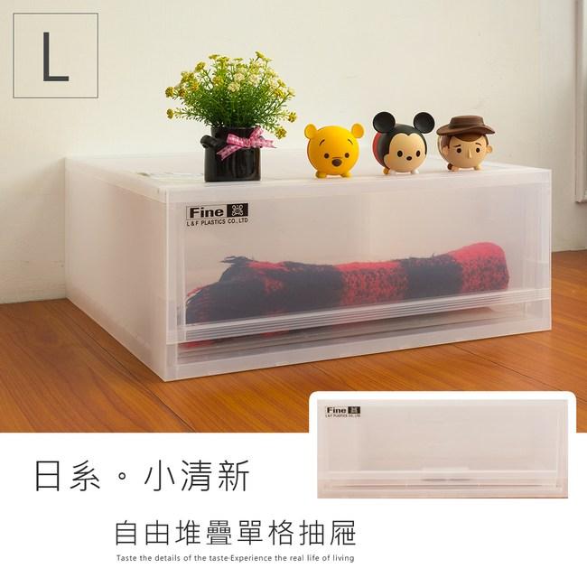 【dayneeds】LF日系小清新可自由堆疊收納箱-L