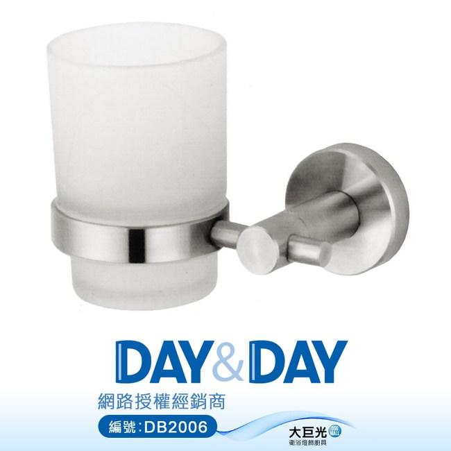 【DAY&DAY】不鏽鋼絲光牙刷架漱口杯架(ST1001)