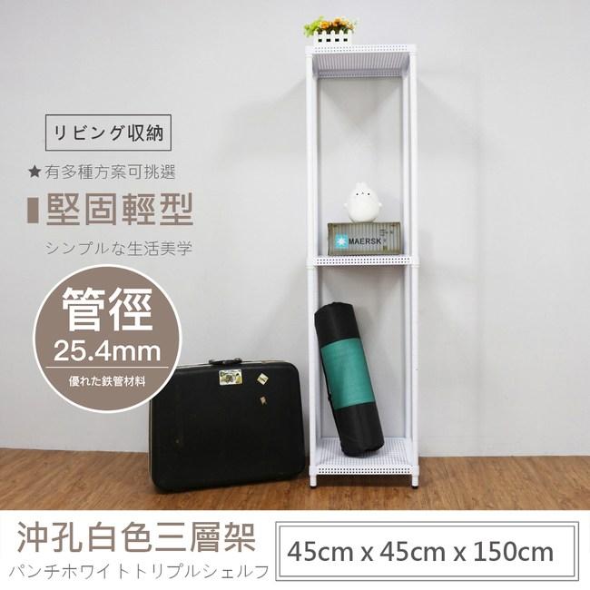 【探索生活】 45X45X150公分 荷重型烤漆白沖孔三層鐵板層架
