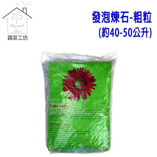 發泡煉石-粗粒(約40~50公升)