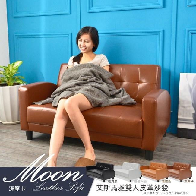 【班尼斯】日本熱賣‧Moon艾斯馬雅雙人皮革沙發-深摩卡色