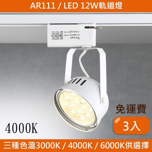 AR111 12W軌道燈 白色款 自然光 TATK0124A/4000K 3入一組